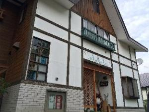 妙高高原 ペンション山三 (Myoko Kogen Pension Yamasan)