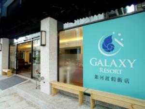갤럭시 호텔  (Galaxy Hotel)