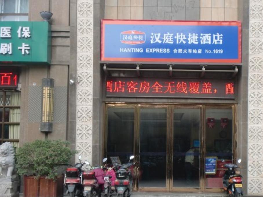 Hanting Hotel Hefei Railway Station Branch