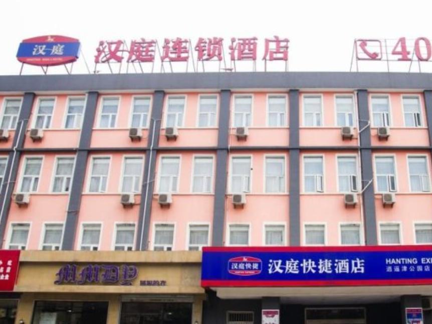Hanting Hotel Hefei Xiao Yao Jin Branch