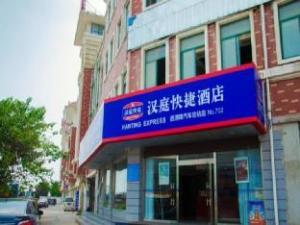 Hanting Hotel Suqian Bus Terminal Branch