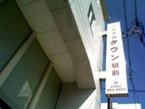 Hotel Town Ekimae