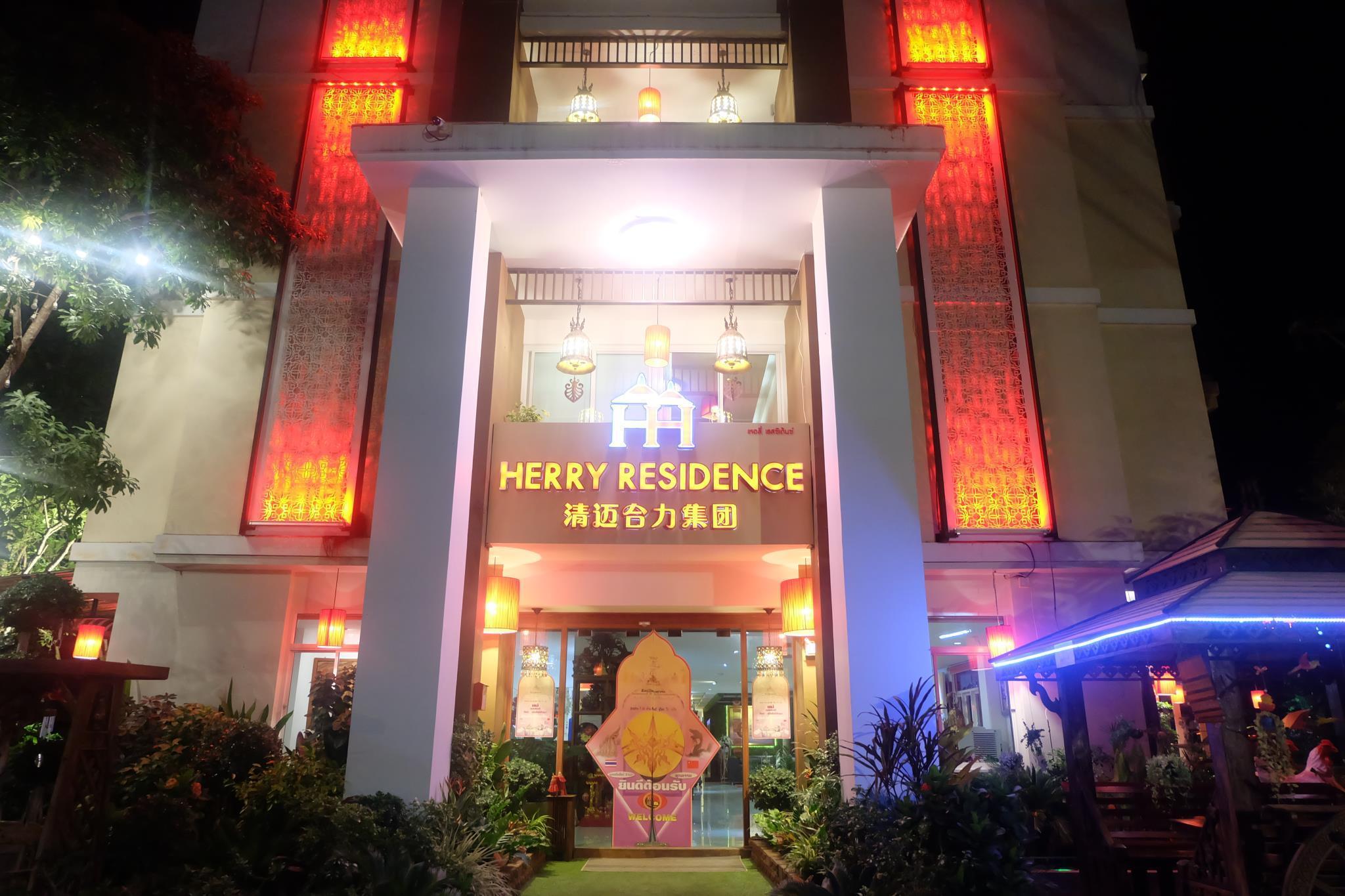 Herry Residence เหอลี่ เรสซิเดนซ์