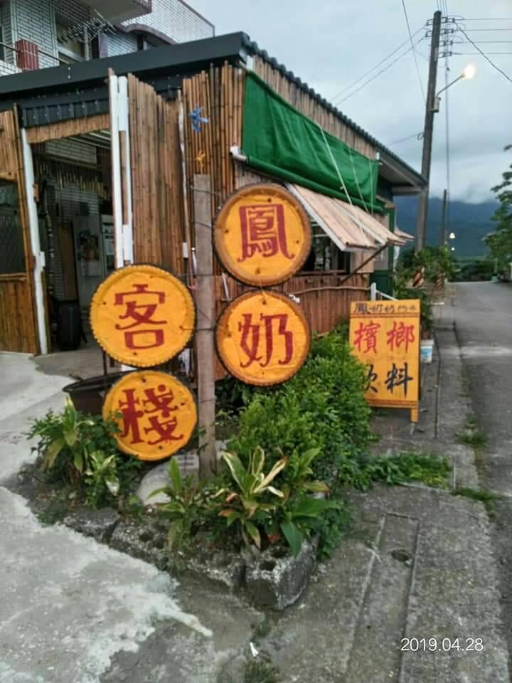 Feng Grandma Inn