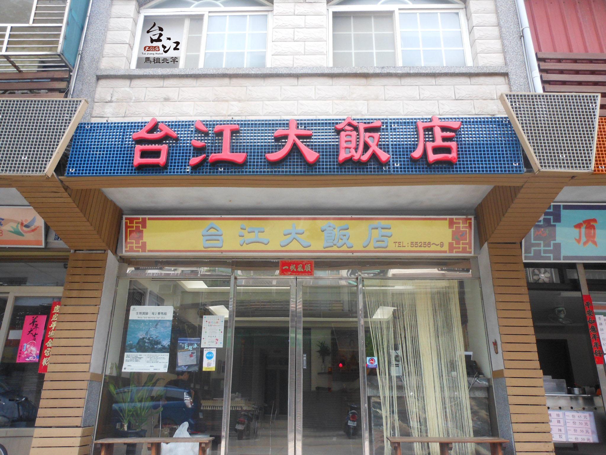 Tai Jiang Bed And Breakfast