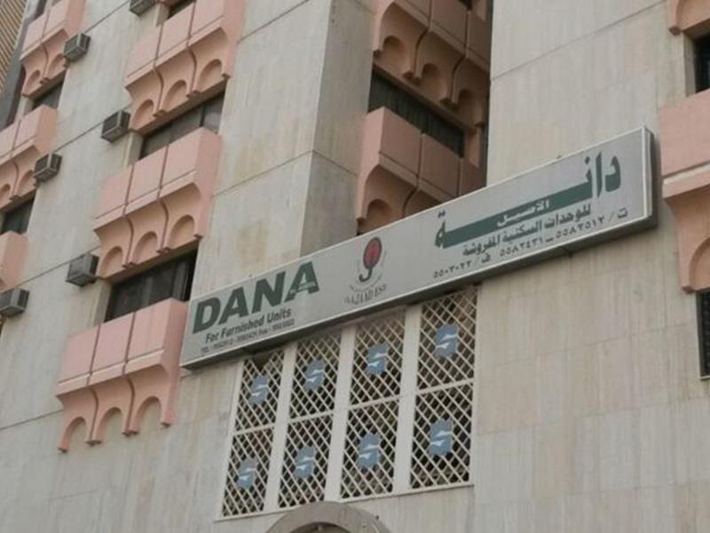 Dana Al Aseel Apartment