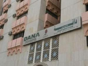 Dana Al Aseel Apartment