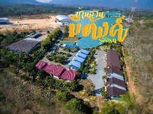 Baansuanmeetang Resort บ้านสวนมีตังค์รีสอร์ต
