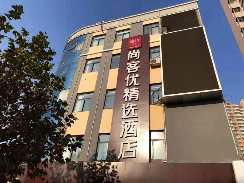 Thank Inn Plus Hotel Hebei Shijiazhuang Zhengding New District International Small Commodity City