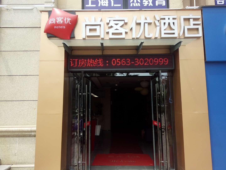 Thank Inn Plus Hotel Anhui Xuancheng Xuanzhou District Shengshiyujing