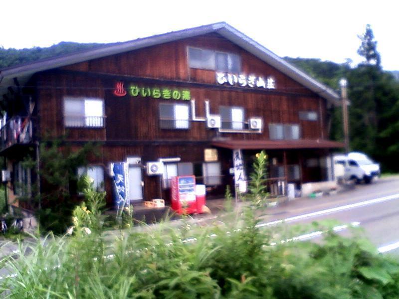 Hiiragi Sanso