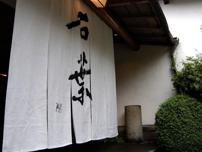 Ryokan Sekiyou