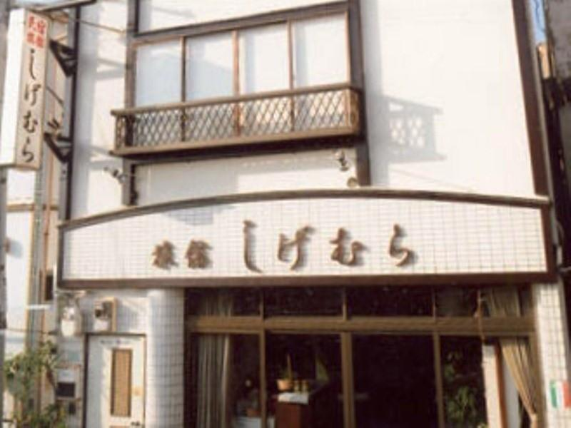 Minshuku Shigemura