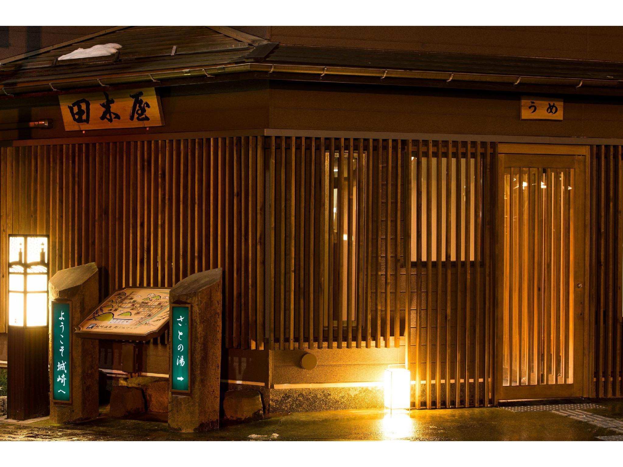 Guesthouse Takiya