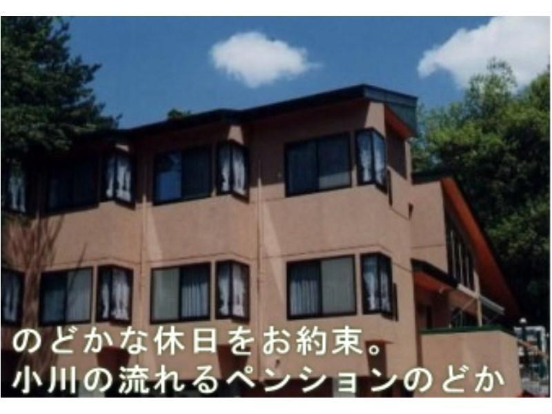 Ogawa No Nagareru Pension Nodoka