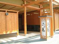 Futatsushima Kanko Hotel
