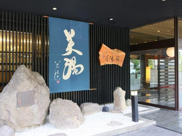 Ryokan Biyu no Yado