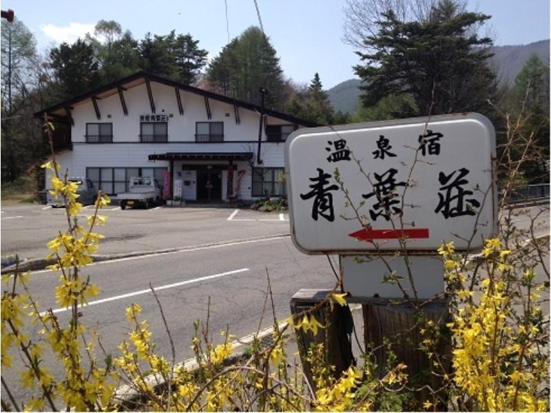 Onsenyado Aobaso