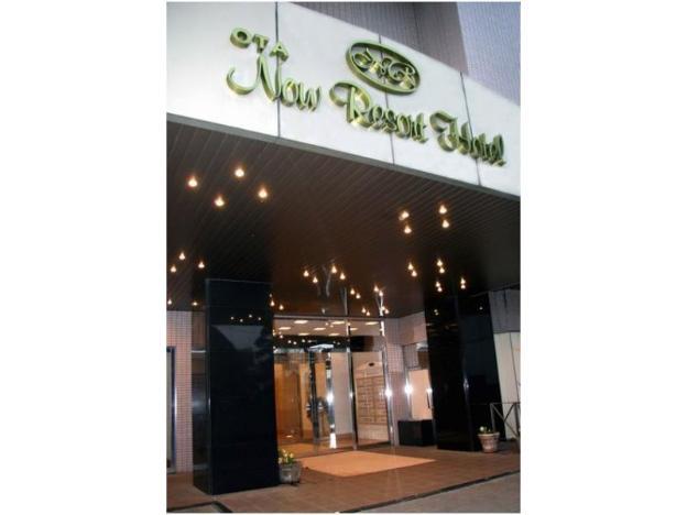 Ota Now Resort Hotel (E-HOTEL Chain)