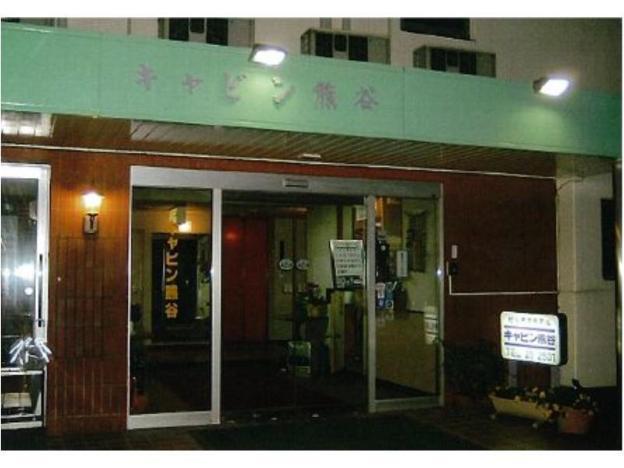 Business Hotel Cabin Kumagaya