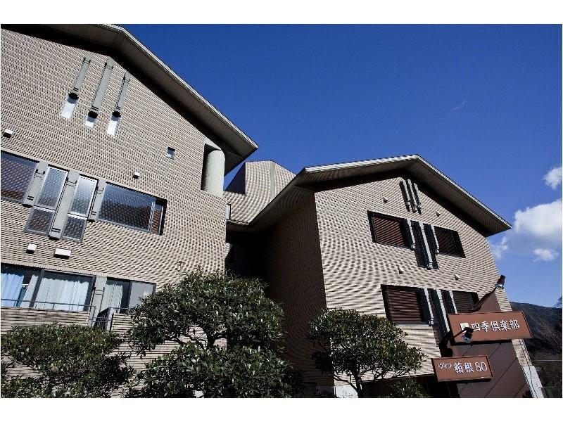 Shilki Rosort Villa Hakone 80