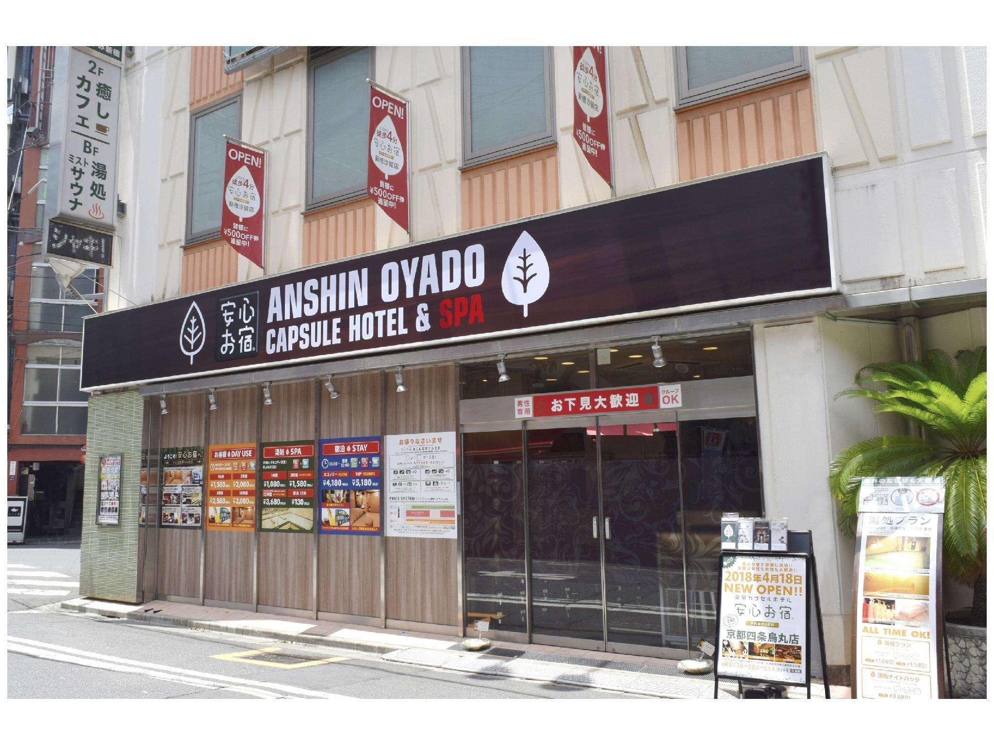 Goka Capsule Hotel Anshin Oyado Shimbashi