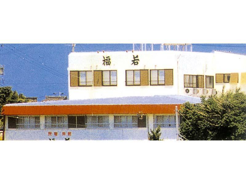 Fukuwaka
