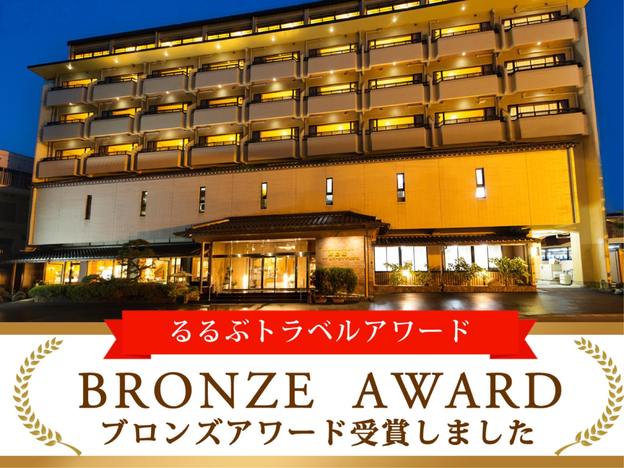 Kawaguchiya Kinosaki River Side Hotel