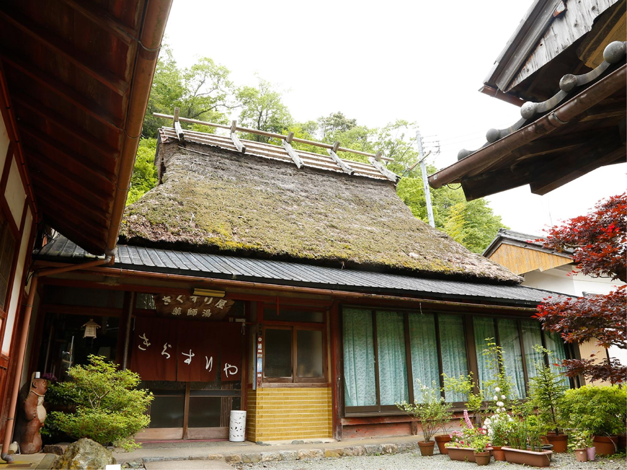 Kigusuriya Ryokan