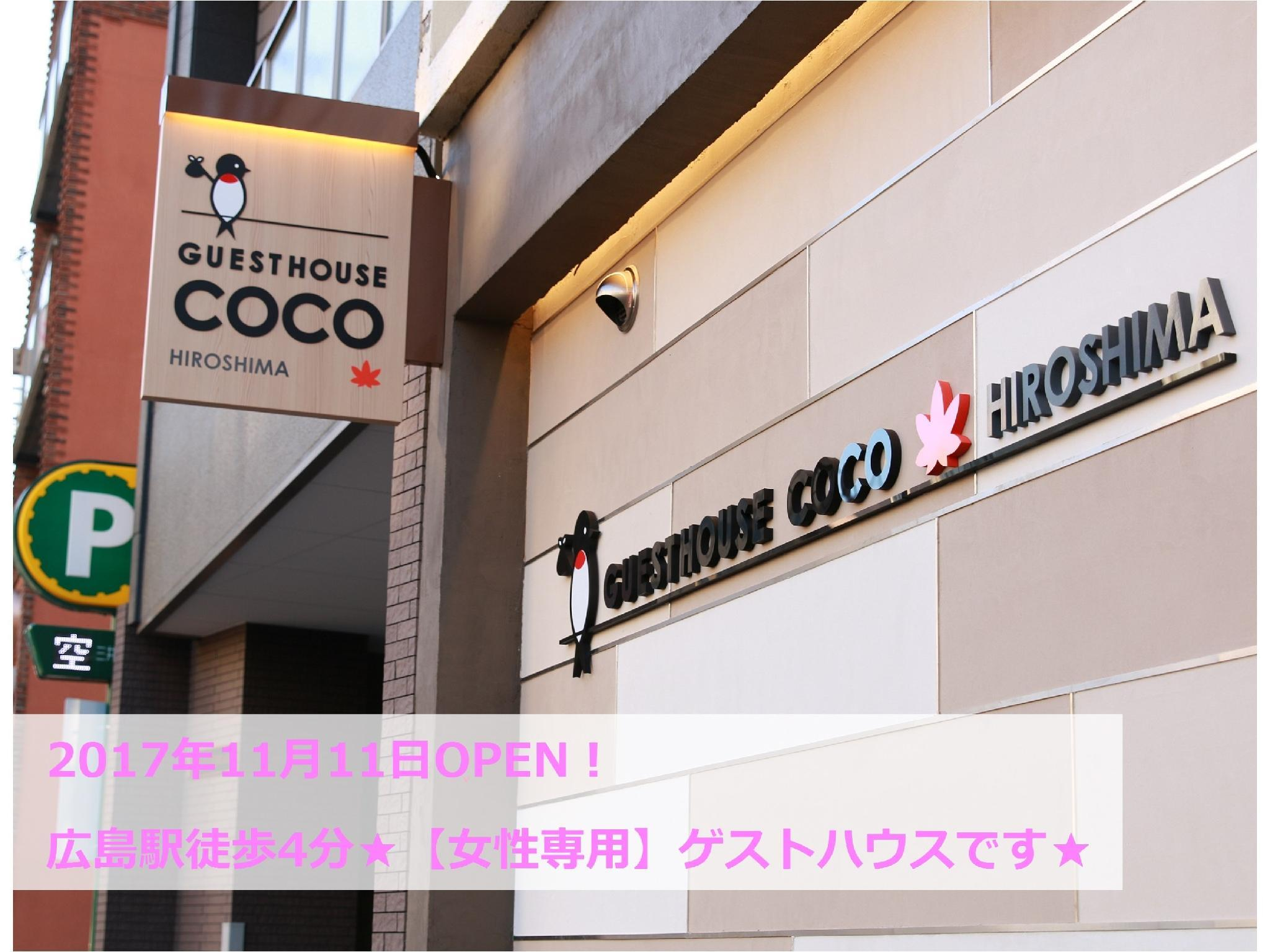 Guest House COCO Hiroshima