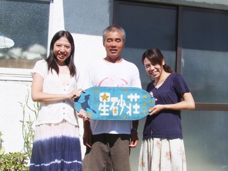 Hoshizunaso