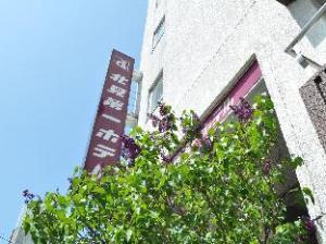 北見第一ホテル (Kitami Daiichi Hotel)