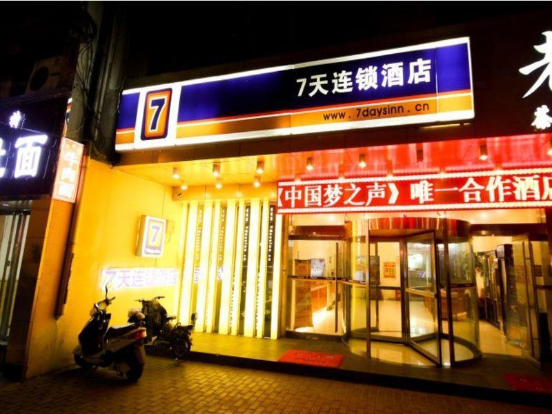 7 Days Inn Xian Dong Da Jie Jian Guo Road