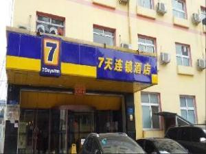 7 Days Inn Beijing Qianmen Branch