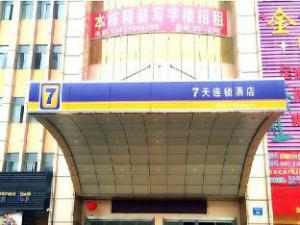 7 Days Inn Shenzhen Pinghu Bus Station China South City Second Branch