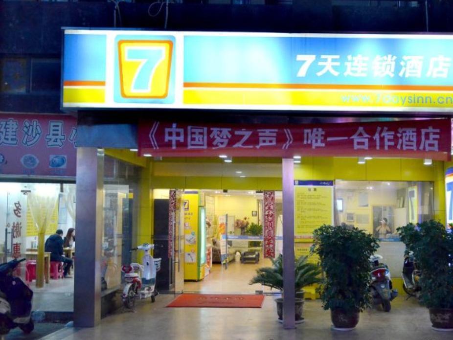 7 Days Inn Wuhan Huquan Street Yangjiawan Subway Station Branch