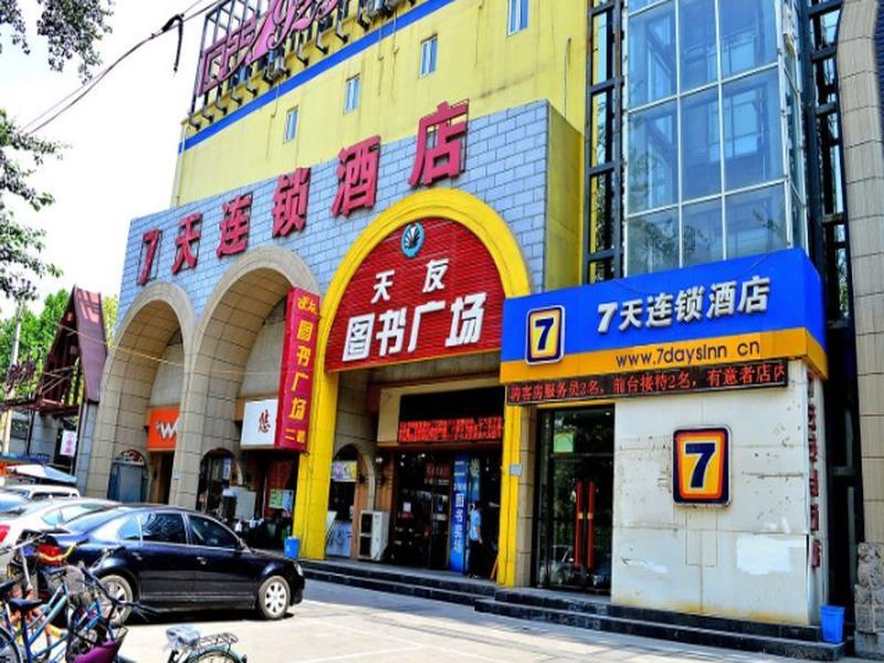 7 Days Inn Shijiazhuang Donggang Road Dashimen Branch