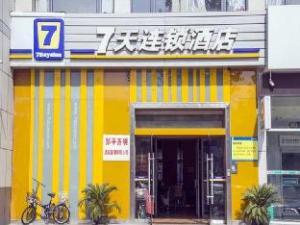 關於7天連鎖酒店鄒平黛溪五路店 (7 Days Inn Zouping Daixi Fifth Road Branch)