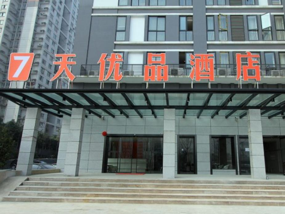 7 Days Premium Chongqing Longtousi Railway North Station Center Branch