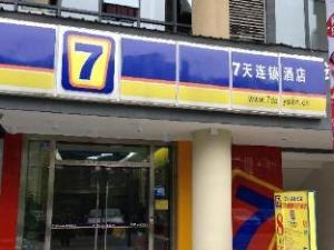 7 Days Inn Chengdu Shuangliu International Airport Languang Airport International City Branch