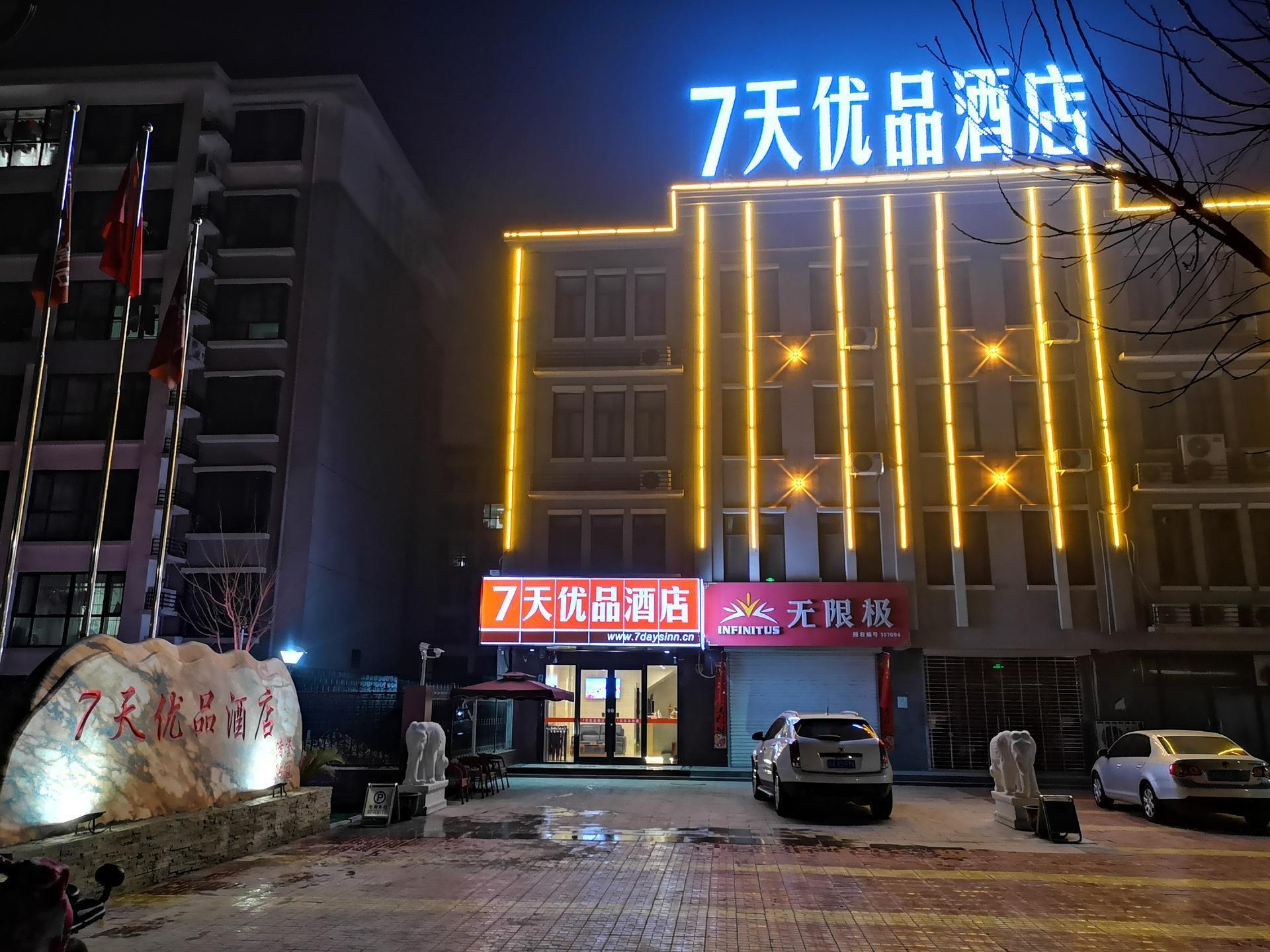 7 Days Premium�Xingtai Country Commercial Street Nanyan Tianguang Xingfuli