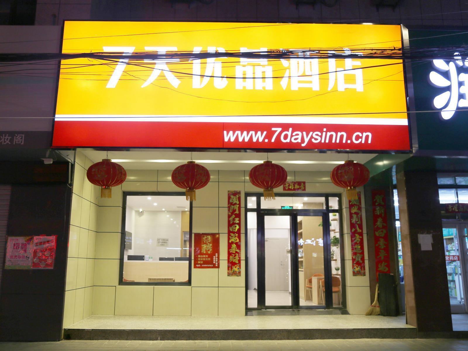 7 Days Premium�Chengde Luanping Huaxing Road