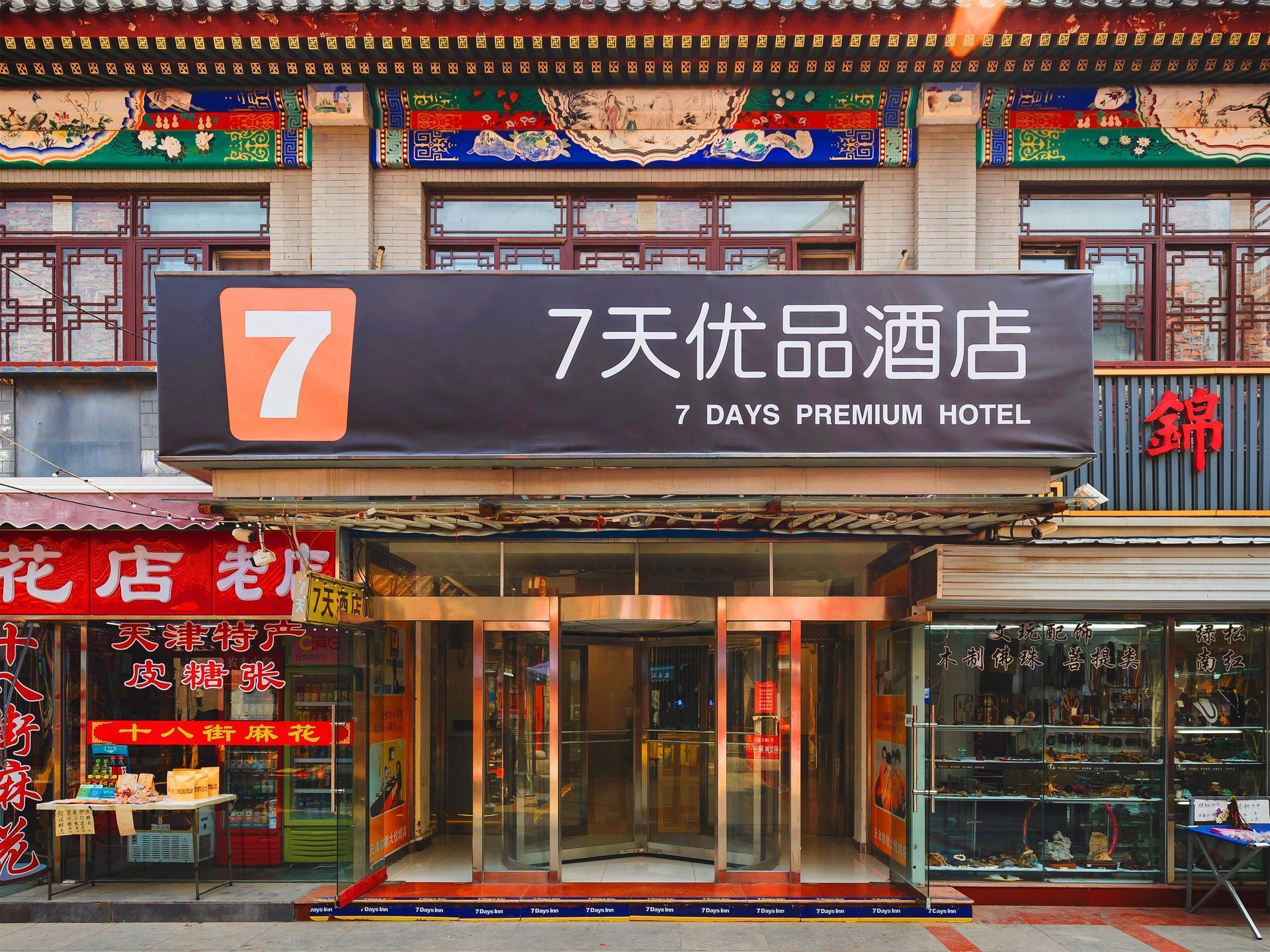 7 Days Premium�Tianjin Gulou Metro Station Joy City