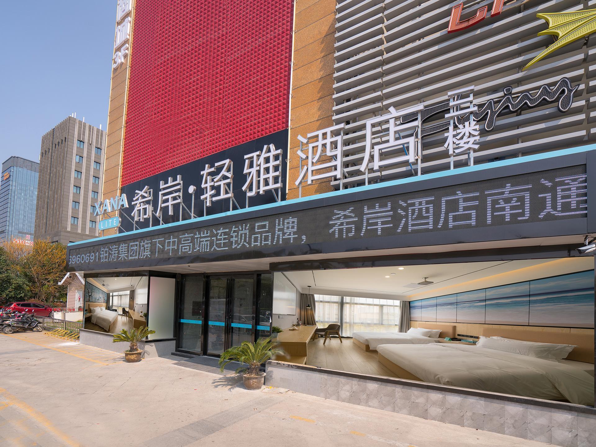 Xana Lite�Nantong Development Zone Xinghu Block 101 Square