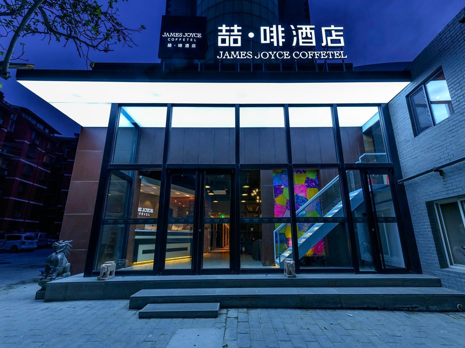 James Joyce Coffetel�Beijing South Muxiyuan Metro Station