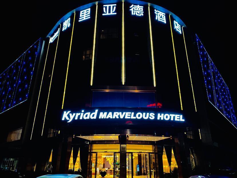 Kyriad Marvelous HotelShenzhen Dayun Center Baohe Road