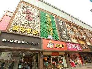 Panda Prince Hotel Jianshe Road Branch