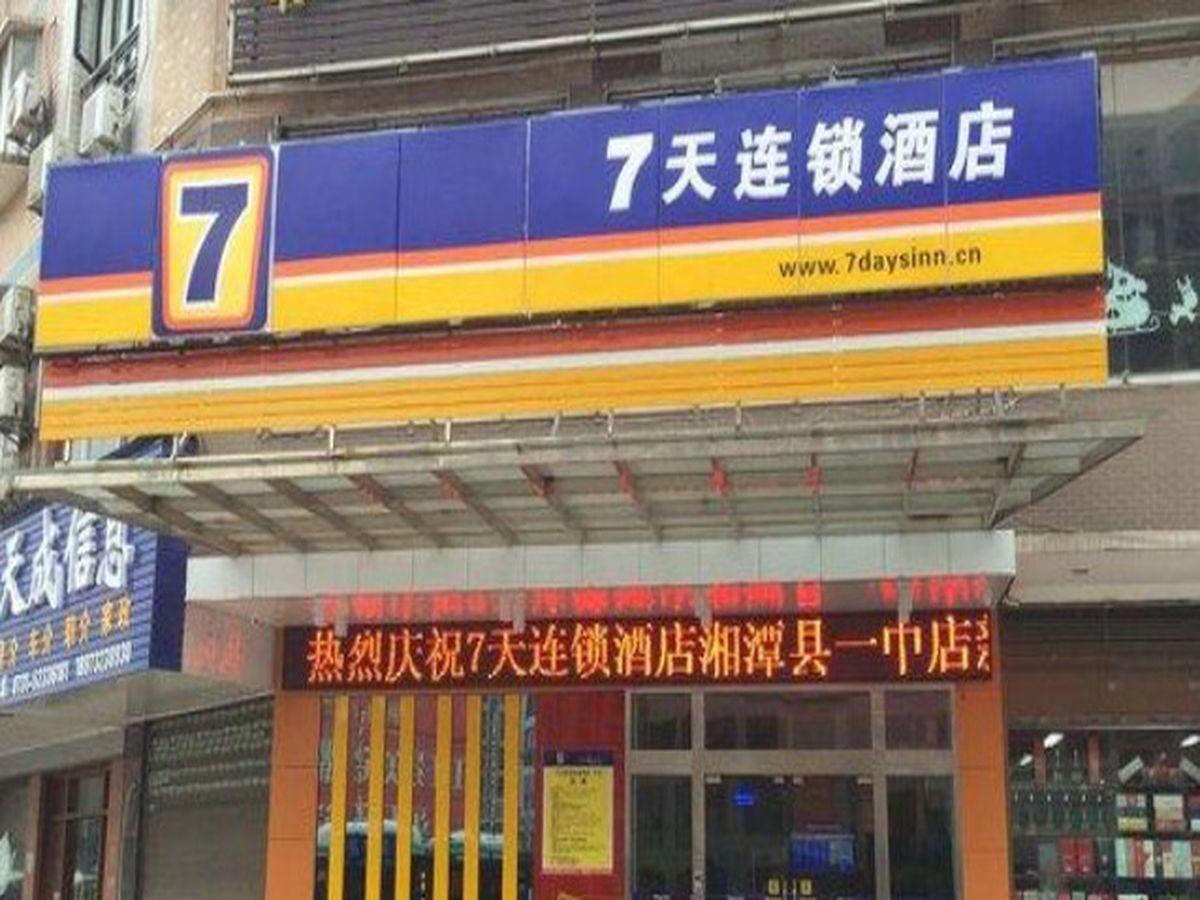 7 Days Inn Xiangtan Yi Zhong Branch