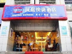 Hanting Hotel Hangzhou Wushan Square Branch