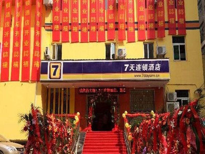 7 Days Inn Tongling Pedestrian Mall Branch
